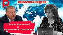 """""""Необычная неделя"""" с Инной Новиковой и Константином Затулиным"""