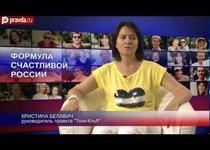 Рецепт для России от Кристины Белавич