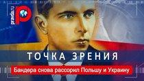 Бандера снова рассорил Польшу и Украину