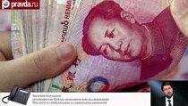 """""""Американские проблемы в экономике не чета китайским"""""""