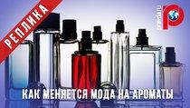 Как меняется мода на ароматы: Истории от парфюмера