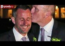 Европа удовлетворила геев