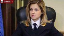 Наталья Поклонская займется безопасностью