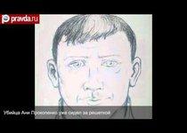 Убийца Ани Прокопенко уже сидел за решеткой