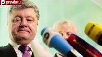 """Порошенко рубит """"окно в Европу"""" для украинцев"""