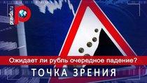 Ожидает ли рубль очередное падение?