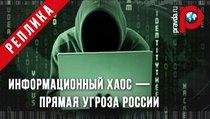 Информационный хаос — прямая угроза России