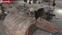 В Индонезии создали Bugatti...из чистого дерева