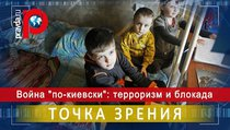 """Война """"по-киевски"""": терроризм и блокада"""