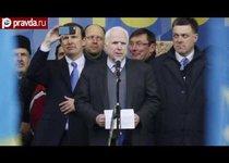 Маккейн интегрирует Украину в США?