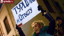 Турцию к ответу: Россия вводит новые санкции