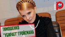 """Тимошенко """"убирает"""" Гройсмана"""