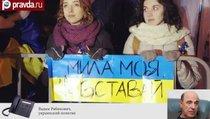 """Украина: чего добилась """"революция достоинства"""""""