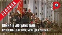 Война в Афганистане: проклятье для СССР, урок для России