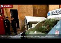 Предполагаемые члены «Аль-Каиды» задержаны в Испании