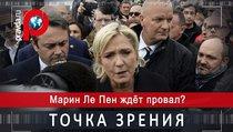 """""""Марин Ле Пен не сумеет стать новым президентом Франции"""""""