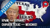 Крым — Украине? Сначала Техас — Мексике!