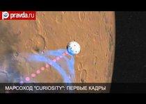Марсоход «Curiosity»: первые кадры