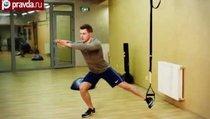 TRX — главный тренд сезона: тренировка ног
