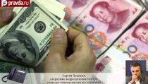 """""""Китай будет делать юань ведущей мировой валютой"""""""