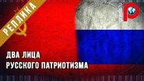 Два лица русского патриотизма