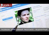 """Facebook - агрессивный,  """"Вконтакте"""" - нецензурный"""