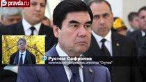 Туркмения меняет Россию на США?
