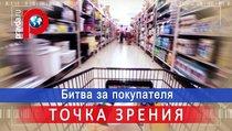 Независимые торговые сети: Битва за покупателя