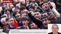 Армения и Азербайджан: Нагорный Карабах оставят в покое?