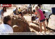 Конкурс песчаной скульптуры в Петропавловке