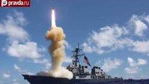 """""""У США недостаточно сил для отражения ракетного удара"""""""