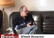 Встречи с Юрием Яковлевым