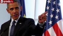 Путин ответил на оскорбления Обамы