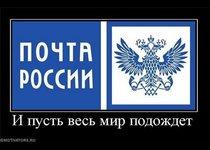 Почта России - и весь мир подождет!