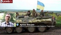 Донбасс ожидает новая война