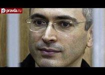 Ходорковский получил свободу