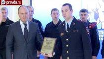 В Москве наградили освободителей московского банка