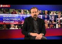 Рецепт для России от Павла Брюна
