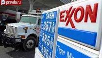 """""""У иска компании Exxon против России нет перспектив"""""""