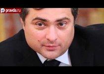 Владислав Сурков: уйти нельзя остаться
