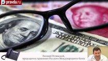 """""""США боятся конкуренции со стороны юаня"""""""