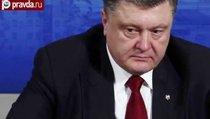 Порошенко отделил украинцев от русских