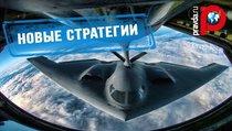ВКС РФ разрабатывают новый комплекс дальней авиации