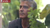 Джордж Клуни покончил с холостой жизнью