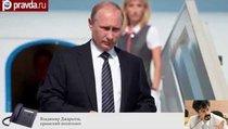 Крымскую стабильность легко расшатать