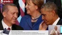 Эрдоган управляет Европой и США