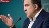 """Саакашвили надоело быть """"своим среди чужих"""""""
