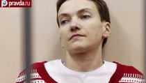 Надежда Савченко возвращается на Украину