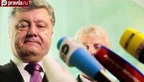 Порошенко хочет отдать Донбасс России?