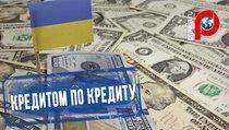 """""""МВФ даст транш Украине на возврат долга"""""""